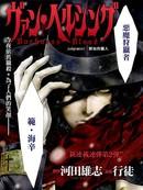 Darkness Blood漫画19