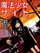 魔法少女site漫画44