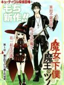 魔女的仆人和魔王的角漫画