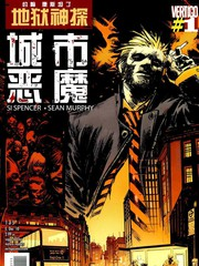 地狱神探:城市恶魔