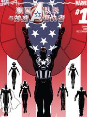 美国队长与神威复仇者Avengers NOW!