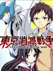 东京消灭战争