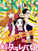 东京白日梦女漫画29