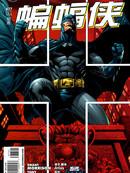 蝙蝠侠:安息漫画
