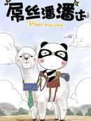 潘潘达漫画