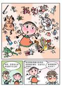 72变漫画