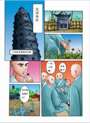 北海寺漫画