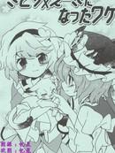 觉×映姬的原因漫画1