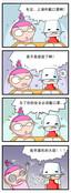 感冒了漫画