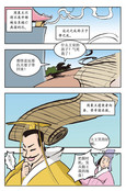 故事来漫画