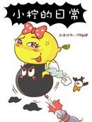 小柠的日常漫画6
