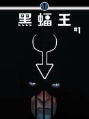 黑蝠王V1漫画