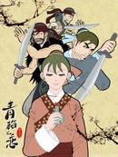 青梅之恋漫画1