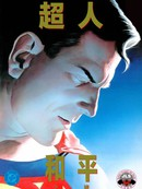 超人:和平之境漫画