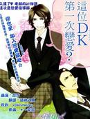 这位DK第一次恋爱漫画