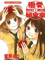 恋爱研究所
